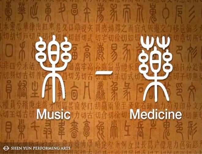 medicine-music